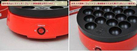 山善(YAMAZEN) たこ焼き機一体式 SOP-650(R) レッド