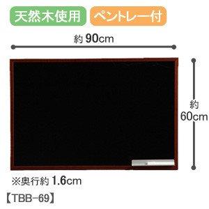アイリスオーヤマ ウッドブラックボード(ブラウン) TBB-69 (B)