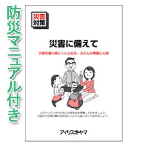 アイリスオーヤマ 【体験者の声を活かした13アイテム】 はっ水加工済 避難リュックセットJTR-10J