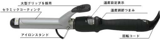 アイビル DHセラミックアイロン 16mm DH.CERAMIC.16