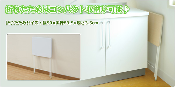 YAMAZEN 折りたたみミニハイテーブルYST-5040H(NM/IV)