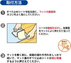 サンコー 滑りズレ防止 おくだけ吸着 安心すべり止めシート