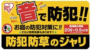 アイリスオーヤマ 防犯防草のジャリ ブラウンミックス 20L