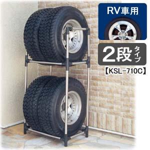 ステンレスタイヤラックカバー付 ブラック KSL-710C