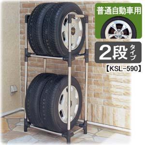 ステンレスタイヤラック ブラック KSL-590