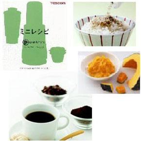 TESCOM ミニレシピ付き ミル&ミキサー TML160-W ホワイト