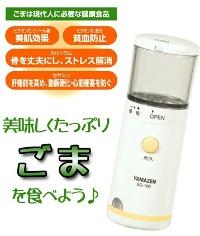山善(YAMAZEN) 胡麻すり器(乾電池式) ホワイト SG-160(W)