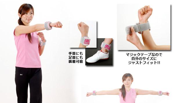 手首にも足首にも装着可能 マジックテープなので自分のサイズにジャストフィット!!