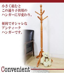 不二貿易 アンティーク コート ハンガー 天然木製・高さ183cm