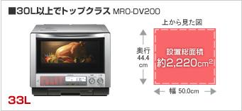 HITACHI デリシャス調理 ヘルシーシェフ 過熱水蒸気オーブンレンジ W MRO-DV200-W