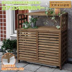 山善(YAMAZEN) ガーデンマスター エアコン室外機カバー(棚付) ブラウン ACGN-02