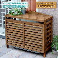 山善(YAMAZEN) ガーデンマスター エアコン室外機カバー ブラウン ACGN-01