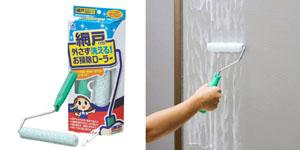 網戸を外さず洗えるお掃除ローラー
