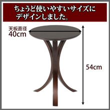 サイドテーブル CF-913 DBR 77662