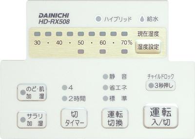 ダイニチ ハイブリッド式加湿器 HD-5008-A ブルー