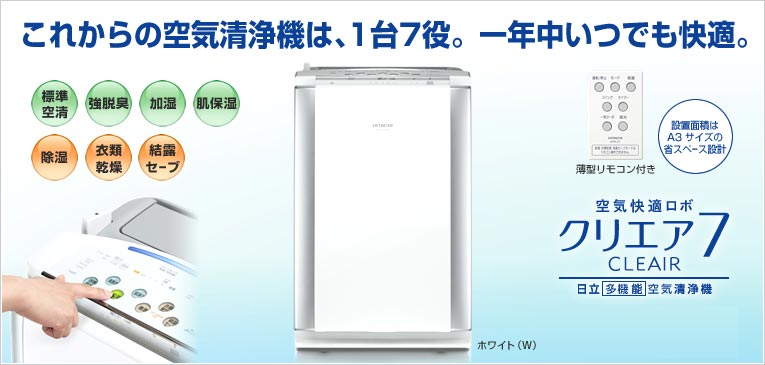 これからの空気清浄機は、1台7役。一年中、いつでも快適 空気快適ロボ クリエア7