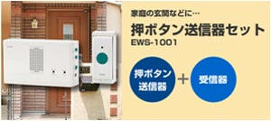 ELPA ワイヤレスチャイム 受信機+押ボタン送信機セット EWS-1001