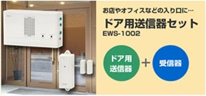 ELPA ワイヤレスチャイム 受信機+ドア用送信器セット EWS-1002