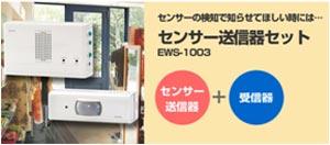 ELPA ワイヤレスチャイム 受信機+センサー送信機セット EWS-1003