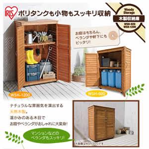 アイリスオーヤマ 木製収納庫 WSH-920