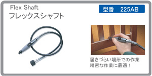 ドレメル ハイスピードロータリーツール(50Hz) 〔300-N/25-50〕
