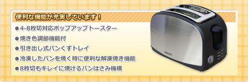 山善(YAMAZEN) ポップアップトースター PT-850(SB) シルバーブラック