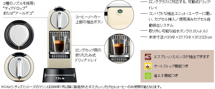 Nespresso Citiz(シティズ) ブラック D110BK