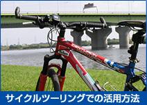 サイクルツーリングでの活用方法