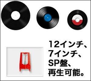 設定いらずで、7インチ、12インチレコード、SP盤も再生可能