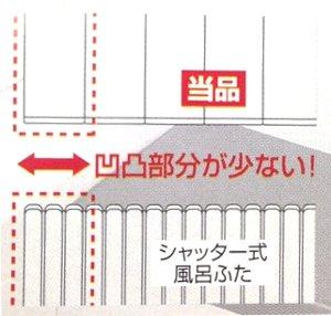 オーエ コンパクトふろふた ネクスト S-12W 幅65×長さ119.8cm