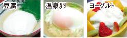 豆腐、温泉卵、ヨーグルト