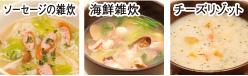 ソーセージの雑炊、海鮮雑炊、チーズリゾット
