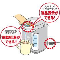 電動給湯ができる!液晶表示できる!