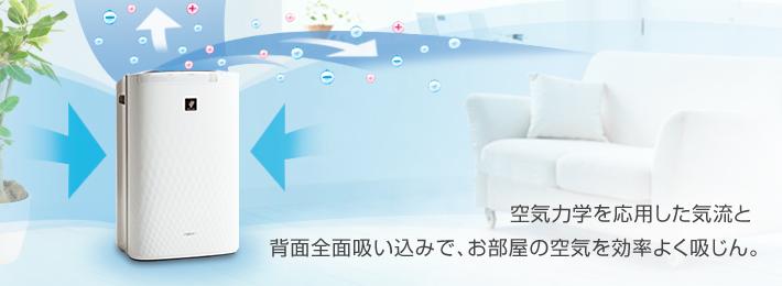 空気力学を応用した気流と背面全面吸い込みで、お部屋の空気を効率よく吸塵。