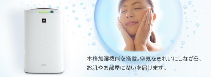 本格加湿機能を搭載。空気をキレイにしながら、お肌やお部屋に潤いを届けます。
