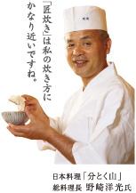 「『匠炊き』は私の炊き方にかなり近いですね」日本料理「分とく山」総料理長野崎洋光氏