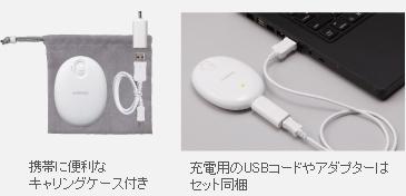 携帯に便利なキャリングケース付。充電用のUSBコードやアダプターはセット同梱