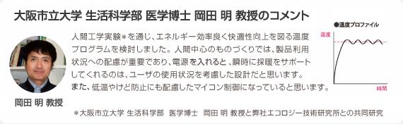 大阪市立大学 生活科学部 医学博士 岡田明教授のコメント