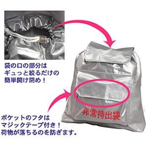 アイリスオーヤマ 非常用持出袋BMF-440