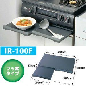 イワタニ レンジテーブル 【ガステーブル専用】 IR-100F