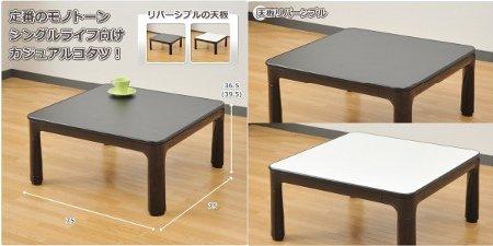 山善(YAMAZEN) 折脚カジュアルこたつ(継脚付)(75正方形) ブラック HFL-752(B)
