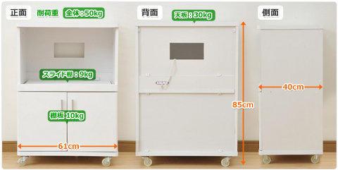 山善(YAMAZEN) ベリーベリーキッチン ミニカウンター(幅60)レンジ台タイプ ホワイト FEK-C8560MRE(WH)