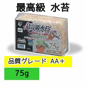 アイリスオーヤマ 最高級水苔 75g