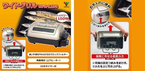 山善(YAMAZEN) ワイドグリル NFR-1100 S