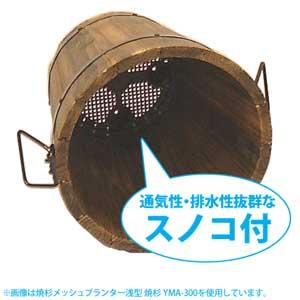 アイリスオーヤマ 焼杉メッシュプランター楕円 焼杉 YMD-480