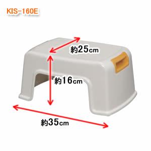 アイリスオーヤマ キッズステップ オレンジ KIS-160E