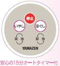 山善(YAMAZEN) ハンドフリーマッサージャートルトン YHM-80