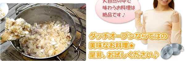 美味しいダッチオーブン料理