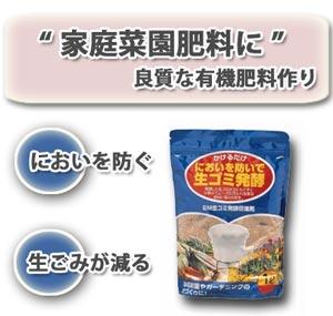 生ゴミ発酵器用発酵促進剤