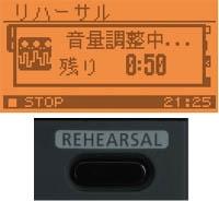 録音レベルを自動調節できるリハーサル機能を装備